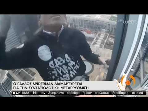 Ο Γάλλος Spiderman που διαμαρτύρεται για τις συντάξεις | 14/01/2020 | ΕΡΤ