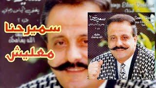 تحميل و مشاهدة Maalaych - Samir Hanna | معليش الله يسامحك - سمير حنا MP3
