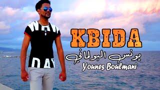 يونس بولماني _ كبيدة _ (YOUNES BOULMANI _ KBIDA _ (EXCLUSIVE Music Video