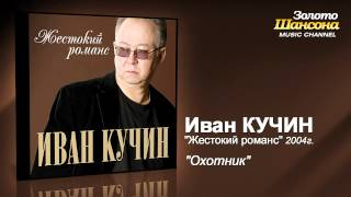 Иван Кучин - Охотник (Audio)