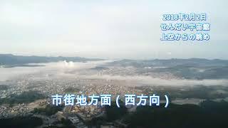 川内川流域で発生する霧の全貌