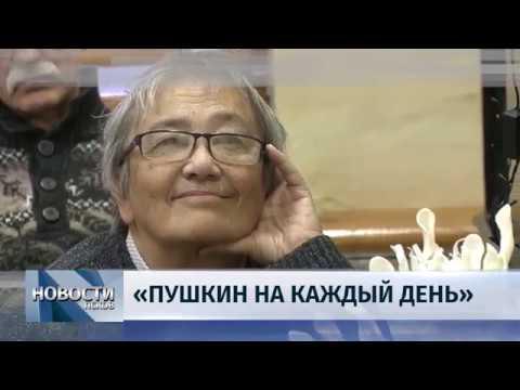 Новости Псков 08.12.2018 / Итоговый выпуск