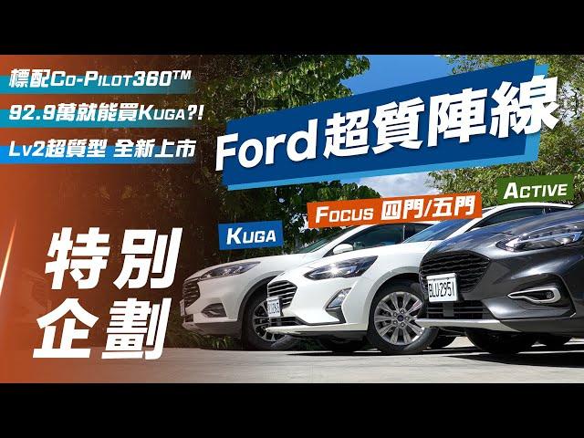 【特別企劃】Ford超質陣線|Co-Pilot360全面解析 Lv2超質型全新上市【7Car小七車觀點】