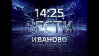 ВЕСТИ ИВАНОВО 14 25 ОТ 16 01 19