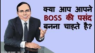 Boss को खुश कैसे रखे | How to get your Boss like you
