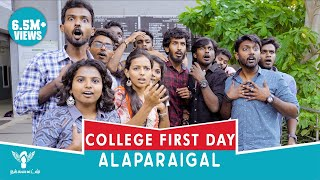 College First Day Alaparaigal - #Nakkalites