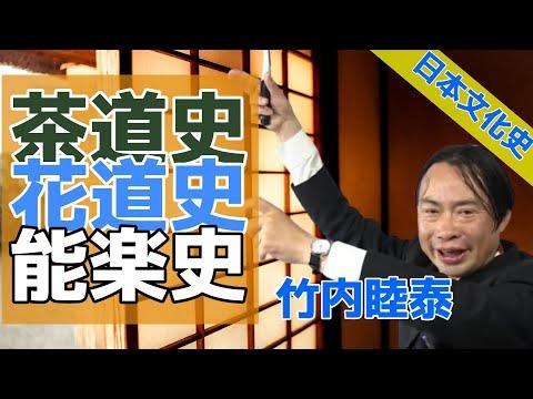 竹内睦泰の日本文化史(茶道史,花道史,能楽史)