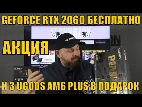 ВИДЕОКАРТА RTX 2060 БЕСПЛАТНО И ТРИ UGOOS AM6 PLUS В ПОДАРОК. СУПЕР РОЗЫГРЫШ ОТ КАНАЛА TECHNOZON!