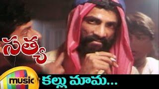 Satya Telugu Movie Songs | Kallu Mama Music Video | JD Chakravarthy | Saurabh Shukla | Urmila | RGV
