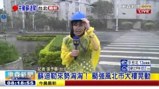[東森新聞HD]蘇迪勒來勢洶洶! 颳強風北市大樓晃動