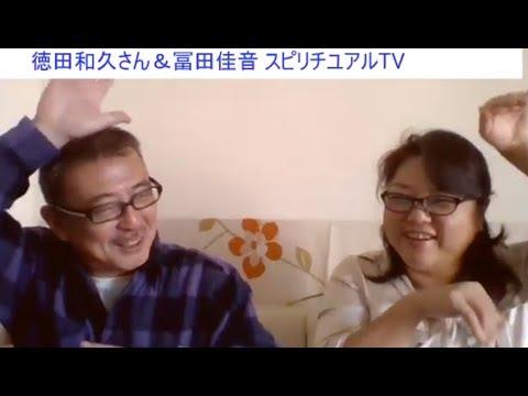 金運アップCD発売記念 徳田和久さん&冨田佳音