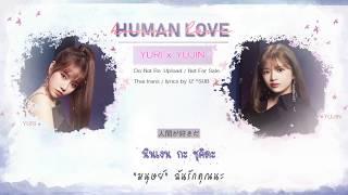 [THAISUB] IZ*ONE (아이즈원) YURI & YUJIN - Human Love / 가사 자막 버전 Lyrics #IZซับไทย
