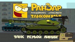 Танкомульт: Танк Первой Линии. Рандомные Зарисовки