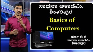 Basic of Computers by Harsha B K From Sadhana Academy Shikaripura