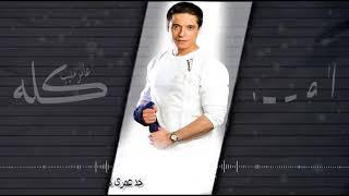 تحميل و مشاهدة الحب.كله _ عامر منيب MP3