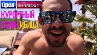 Орел и Решка. Курортный сезон - Испания | Ибица (HD)