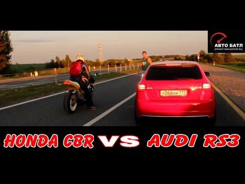 Заезд Ауди RS3 и спорт байка