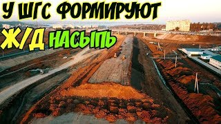 Крымский мост(октябрь 2018) На подходах к мосту усиленно формируют Ж/Д насыпь в районне ШГС!