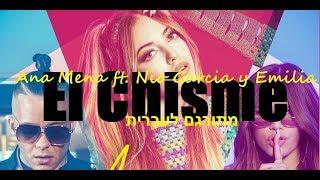 Ana Mena, Nio Garcia, Emilia - El Chisme מתורגם לעברית