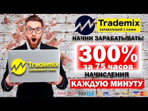 TRADEMIX доход 300% за 75 часов прибыль каждую минуту | Пассивный заработок в интернете с вложением