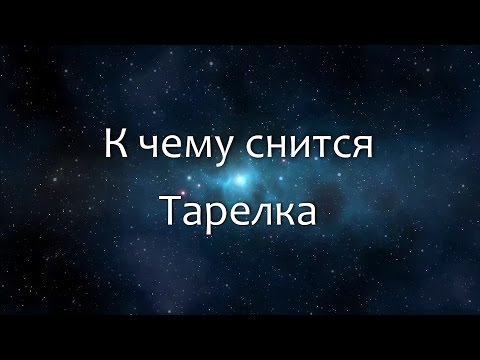 К чему снится Тарелка (Сонник, Толкование снов)