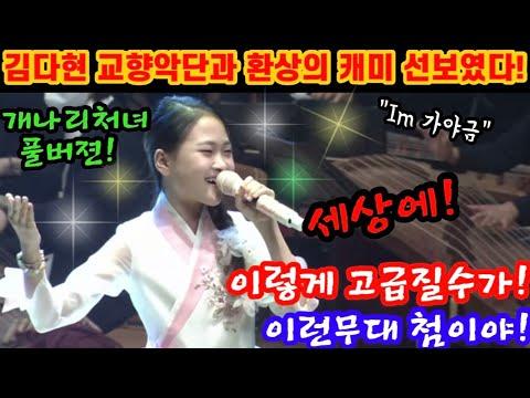 단독입수! 김다현 정통트롯과 교향악단의 만남! 보는내내 황홀하다! 이게 가능하다고? 대체 몇번을 꺾는거야? 간드러지는 다현이의 목소리~ 녹는다 녹아! 김다현 개나리처녀