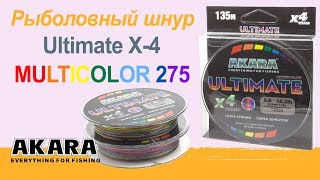 Обзор рыболовного шнура Akara Ultimate X-4 Multicolor 135 м