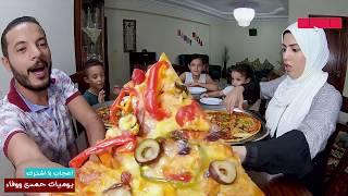 تحدي اكل البيتزا 🍕🍕 من ايد مراتى والنتيجة طلعت صدمة بجد وعقاب الخسران!!!
