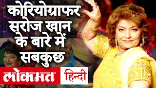 Saroj Khan Death: Choreographer सरोज खान का Cardiac Arrest के चलते निधन | Saroj Khan Biography - Download this Video in MP3, M4A, WEBM, MP4, 3GP