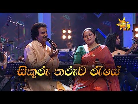 සිකුරු තරුව රැයේ | Edward Jayakody & Charitha Priyadarshani | Hiru Unplugged