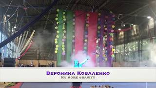 Вероника Коваленко. No more gravity