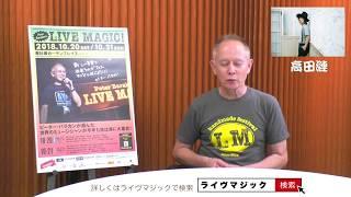LIVE MAGIC! TV #41