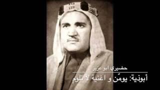 تحميل اغاني حضيري ابو عزيز - ابيات ل ابو العتاهية، ابوذية يومن و اغنية لا تلوم الروح MP3