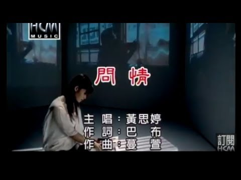 【MV首播】黃思婷-風中淚 (官方完整版MV) HD|影音快遞-MyMusic 懂你想聽的