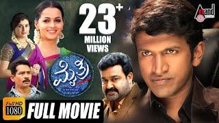 Mythri-ಮೈತ್ರಿ | Kannada Full HD Movie | Puneeth Rajkumar | Mohan Lal | Music: ilayaraja | Children