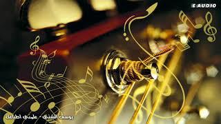 يوسف الشتي - علمني اطباعك تحميل MP3