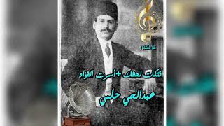تحميل اغاني عبدالحي حلمي /فتكات لحظك +أسرت الفؤاد /علي الحساني MP3