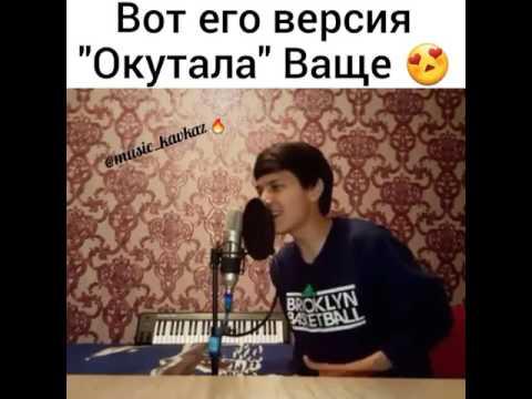 Окутала,не реально красиво поёт,i got love Мияги и Эндшпиль.Музыка кавказа.
