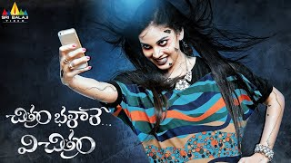 Chitram Bhalare Vichitram Telugu Full Movie   Telugu Full Movies   Chandini