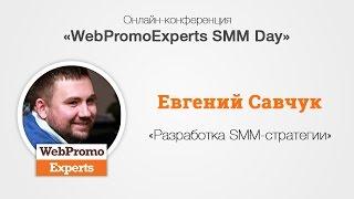 «Разработка SMM-стратегии». WebPromoExperts SMM Day 20.10.2016