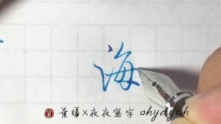 行書 - 海