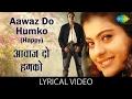 Aawaz Do Humko with lyrics   आवाज़ दो हमको गाने के बोल   Dushman   Sanjay Dutt/Kajol