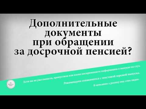Дополнительные документы при обращении за досрочной пенсией
