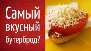 Самый вкусный бутерброд - простой рецепт