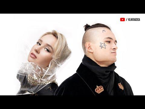 Клава Кока &MORGENSHTERN - Мне пох (Премьера трека, 2019)