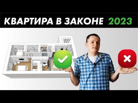 Перепланировка квартиры 2019 - что можно и нельзя при согласовании