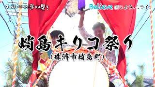 蛸島キリコ祭り(珠洲市蛸島町)