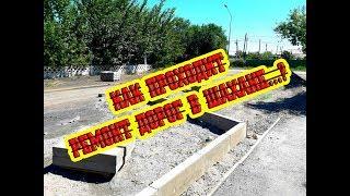 Как проходит ремонт дорог в Шахане...?