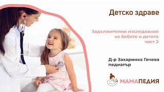 Задължителни изследвания на бебето и детето – част 2