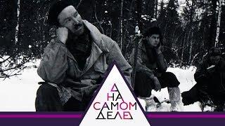 На самом деле - Шокирующая развязка в деле перевала Дятлова. Выпуск от 21.02.2018
